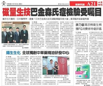 2018年07月25日 中国工商時報にて発明特許を紹介